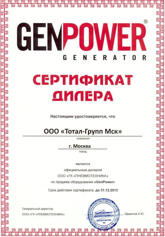 Сертификат Genpower