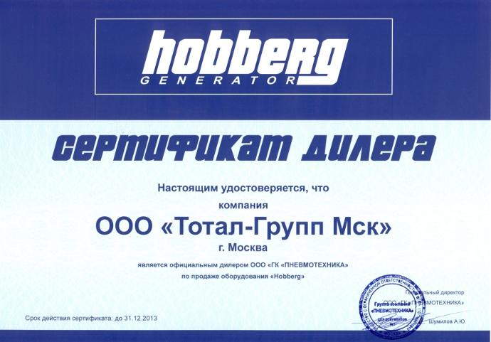 Сертификат Hobberg